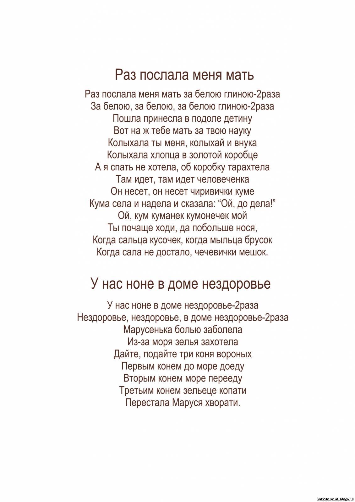 способ пожаловаться текст посылала меня мать России собирается